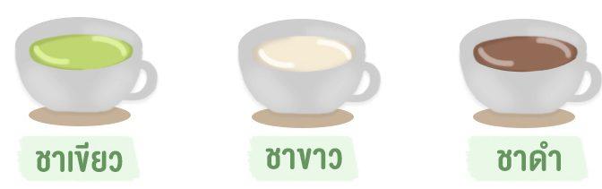 หากดื่มชาบริสุทธิ์ช่วยให้สุขภาพดี